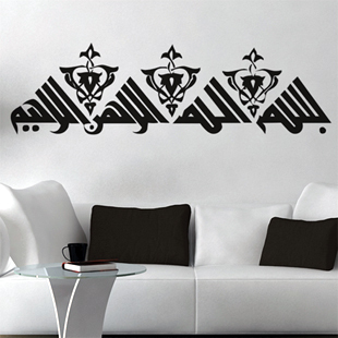 Islam islamic wall stickers Free Shipping High quality Carved(not print) wall decor decals home stickers art PVC vinyl  Y-177
