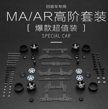 Free Shipping Tamiya 4WD RC Car AR/MA/S2 high level Chassis Modify spare parts set black/blue/red(China (Mainland))