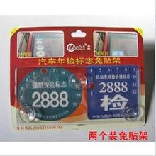 Car the mark rack flag bags annual bags suction cup inspection stickers three piece(China (Mainland))