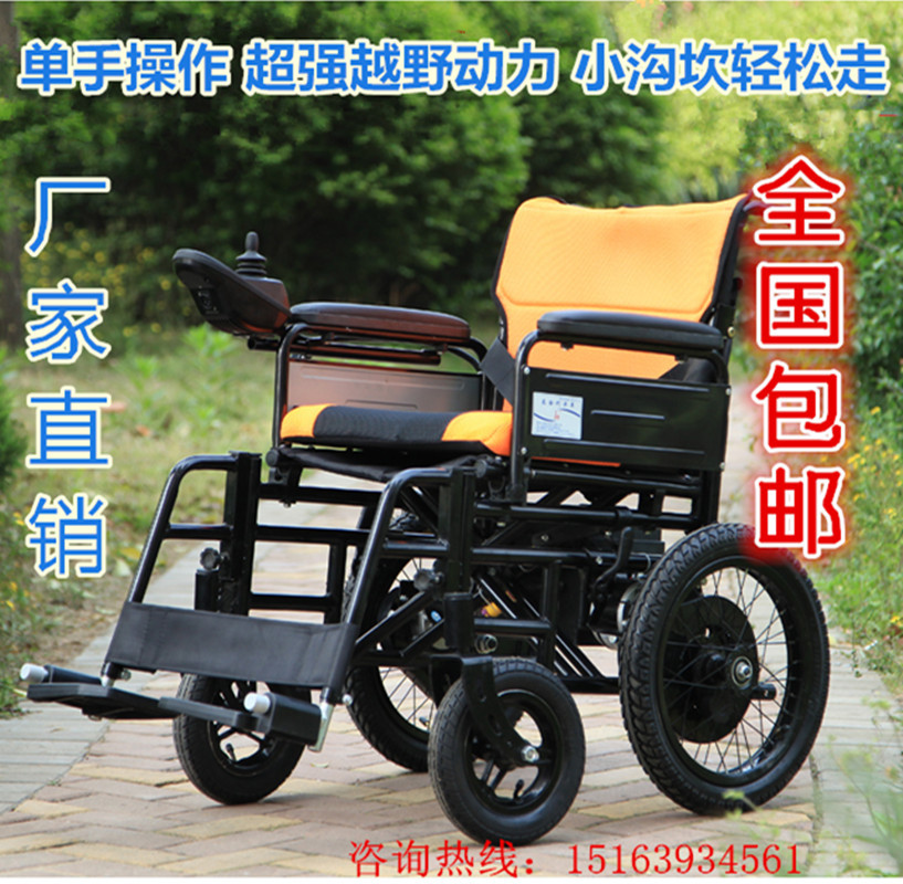 Tahal super one-handed operation Nordic power dual-motor electric wheelchair elderly people with disabilities scooter(China (Mainland))