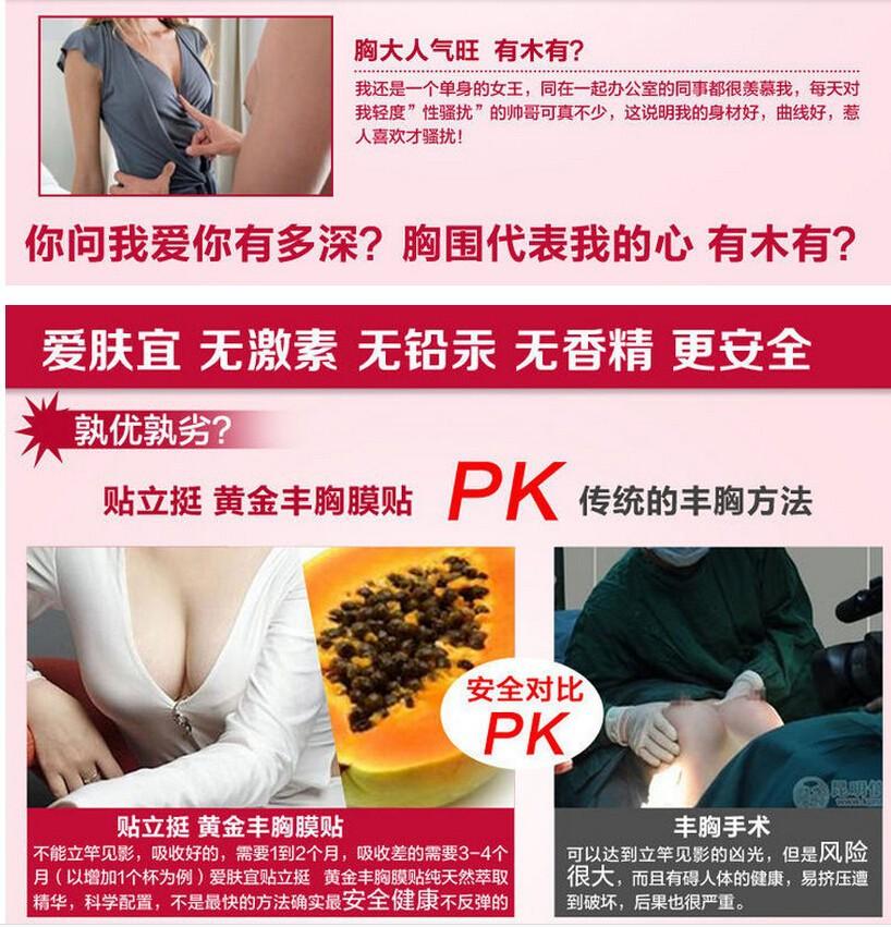 Como Fazer Adesivos De Oncinha ~ Afy realce do peito adesivos efeitos de alta aumento de