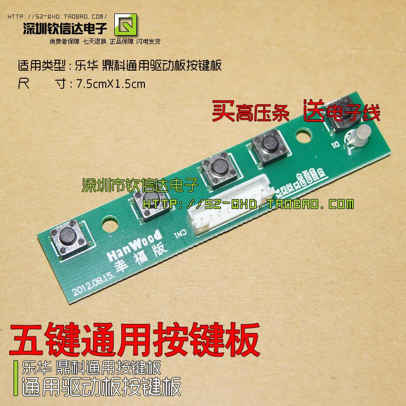 5 key keypad five key generic generic driver board keypad panel switch board delivery line()