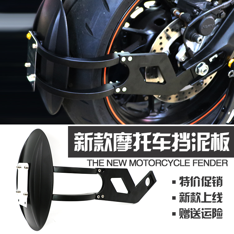 Motorcycle tire cover fender cover fender for Yamaha yamaha MT-09 FZ09 after conversion parts fender shield flap flap(China (Mainland))