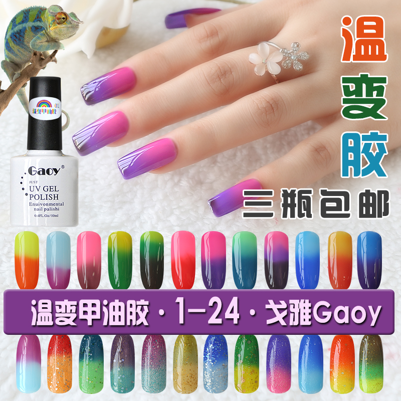 GAOY Temperature change gel beauty magnetic gel nail polish gel varnish lacquer paint for nails glue UV&LED lamp(China (Mainland))