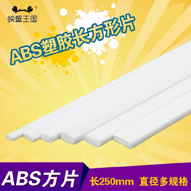 Russia Building model material ABS ABS strips square piece the 11th multi-standard length of 25 a(China (Mainland))