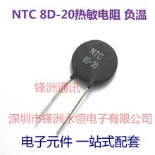 10pcs / lot thermistor 8D-20 8D-20 100% good