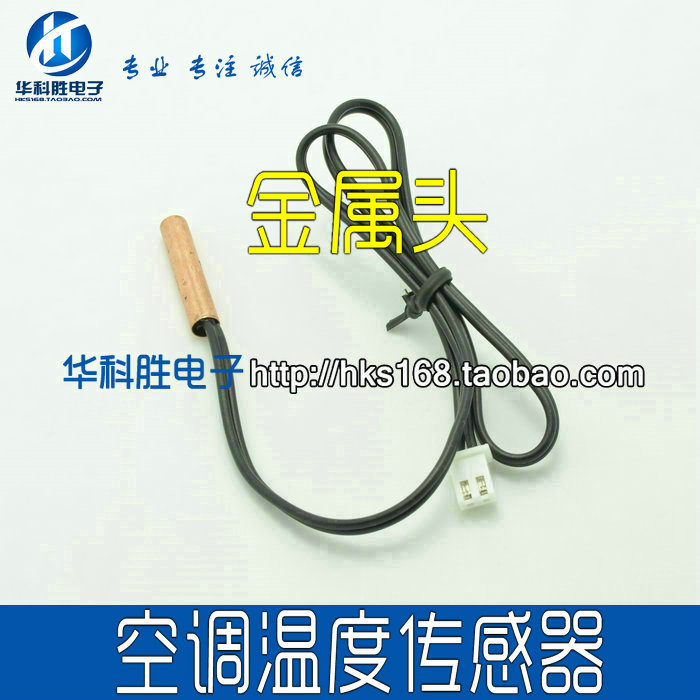 "Air conditioner temperature sensor air conditioning heat pipe temperature probe ""20K metal head""(China (Mainland))"