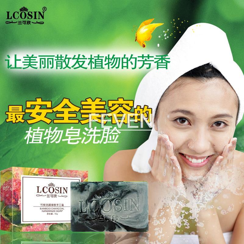 Lcosin natural Charcoal whitening face soap 100g, deeply cleaning blackhead removal oil control anti acne skin care for Unisex(China (Mainland))