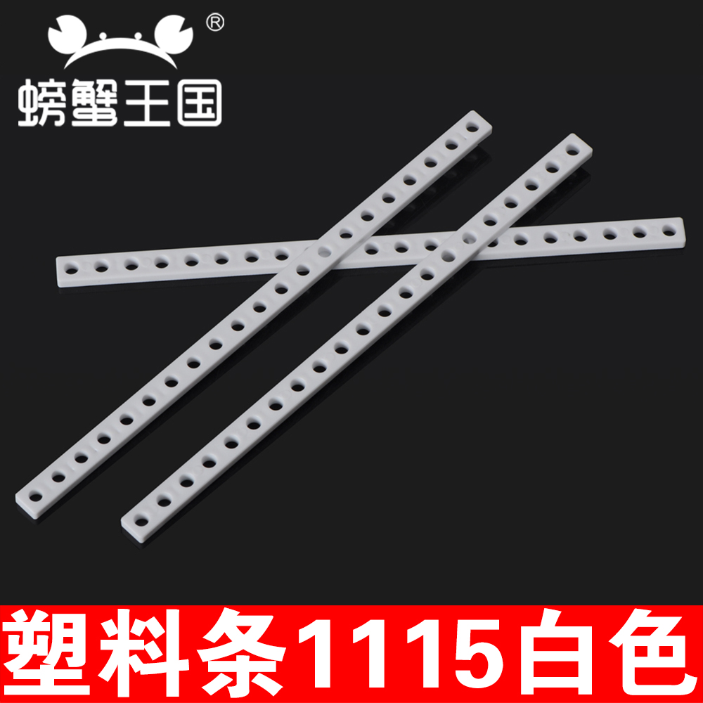 Russia Single row circular hole 1115 white plastic frame toy car models car accessories(China (Mainland))