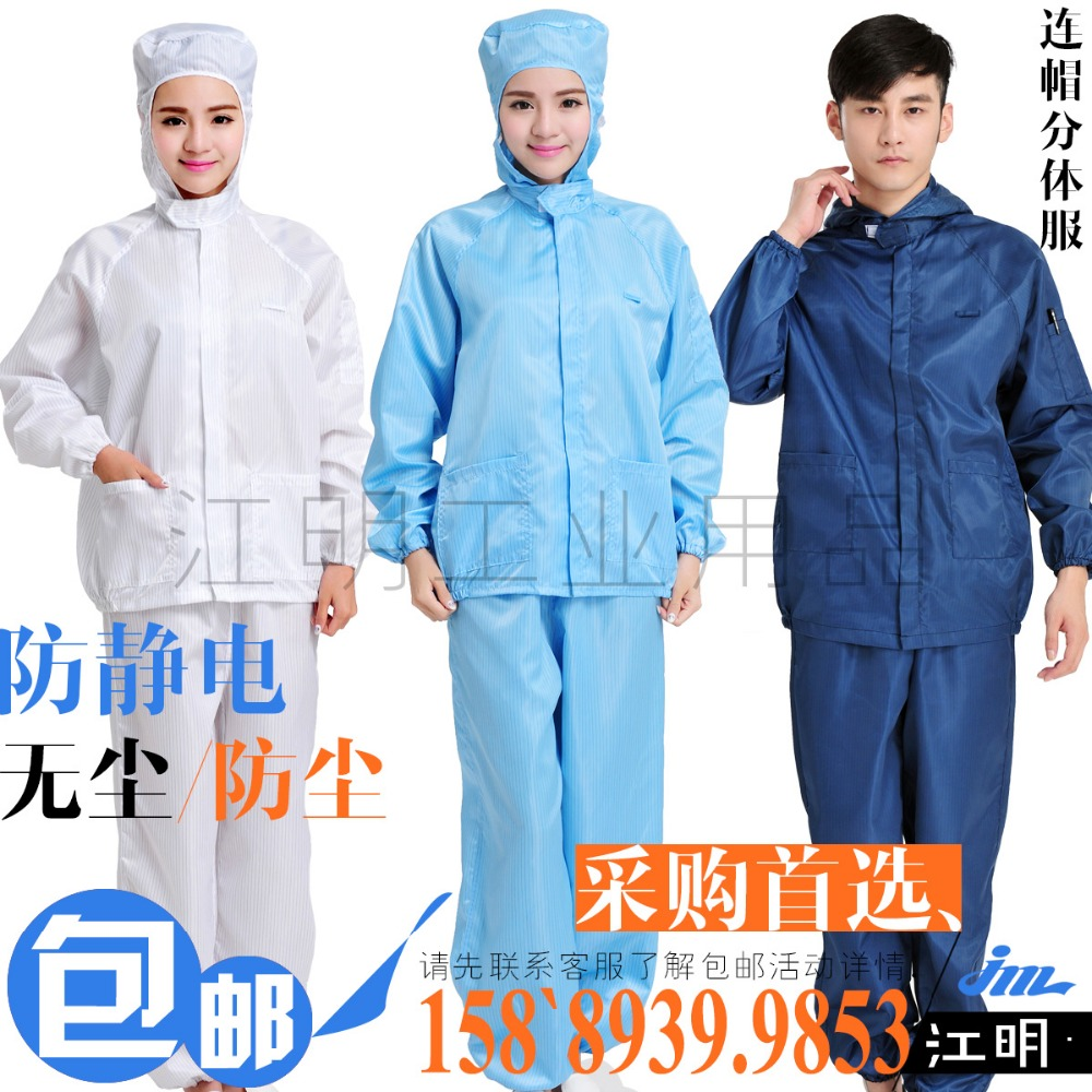 Anti Static Clothing : Anti static clothing hooded hours of service purification