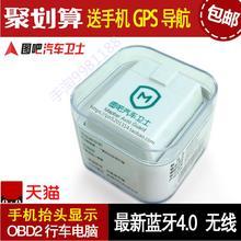 Figure it autonomous circular box smart car OBD trip computer car diagnostic display Bluetooth ob2 shipping(China (Mainland))