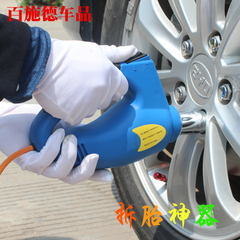 12V car electric wrench vehicle emergency power to change a tire tool car outdoor electric impact wrench(China (Mainland))