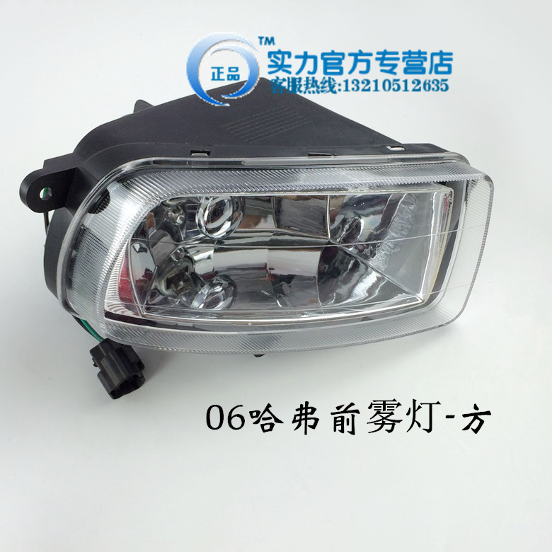 FOR great wall haval h6 front fog light hover lamp - CAR PARTS store