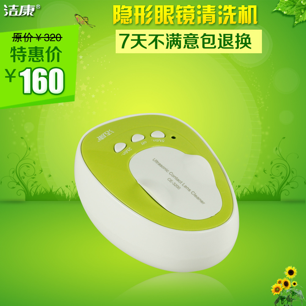contact lens cleaner machine