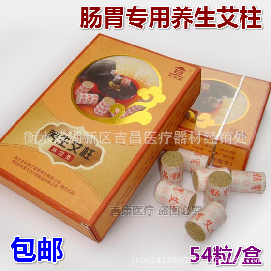 Chinese medicine five years Chen Ai column based extreme stomach and stomach conditioning products Ai-chu(China (Mainland))
