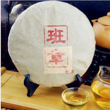 357g puer tea cake enhance immune system raw ripe puer tea