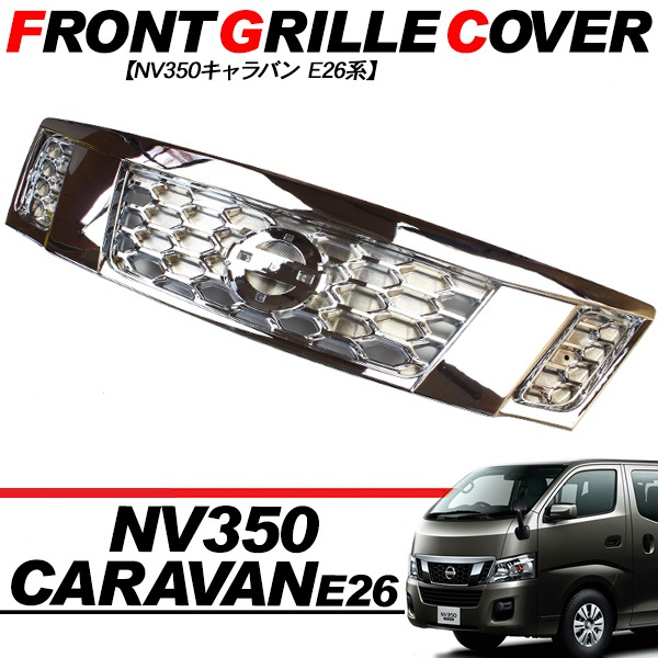 high quality NISAN NV350  van mini bus body parts front grille cover<br><br>Aliexpress