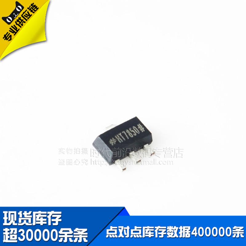 HT7850 SOT89 SMD three-terminal regulator 500MA 5V LDO regulator new original --SDQYS(China (Mainland))