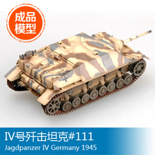 Buy Trumpeter scale model EasyModel finished assembled model plastic product model 1/72 IV military fighter tank 36122 for $12.42 in AliExpress store