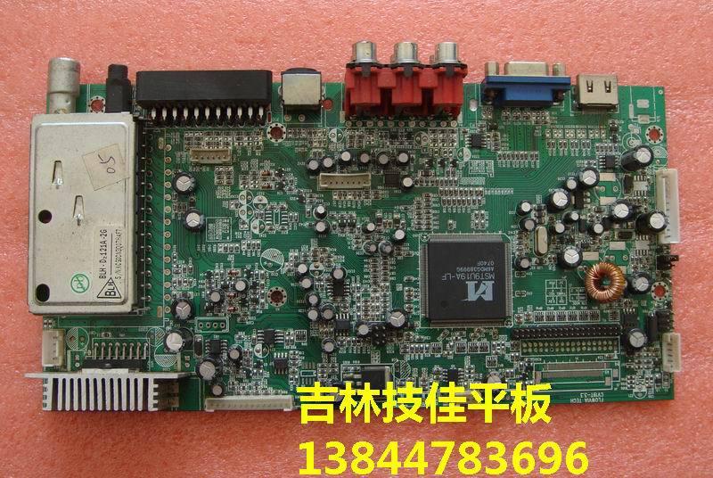 Universal motherboard CV19T 3 3 barcode number SV78039209