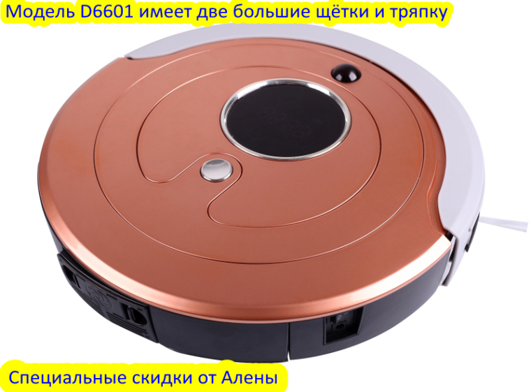 (free to all world)Robot Vacuum Cleaner D6601 ,Sweep,Vacuum, with mop pad, 2015 best selling ,Touch LCD,Schedule,2 Side Brush(China (Mainland))