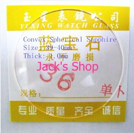 Бесплатная доставка 1 шт. выпуклой сферической сапфир 1 мм толщиной 39 - 40 мм выберите размер