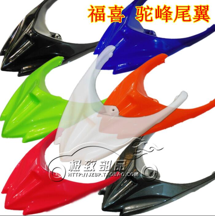Moped electric car accessories motorcycle conversion tail empennage hump for Yamaha / JOG(China (Mainland))