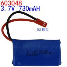 3.7V 730mAH Weili V626V636V686 quadrocopter lithium battery 3.7V 730mAH JST plug 603048(China (Mainland))