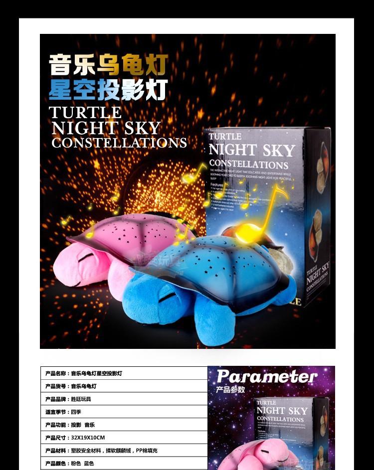 Free shipping 4PCS WITH RETAIL BOX Turtle Night Light Stars Constellation Lamp Children Music Lights Mini Projector 4 Songs(China (Mainland))