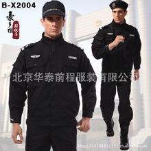 2015 new suits men on duty in summer clothes long sleeved onsite security service for training uniforms(China (Mainland))