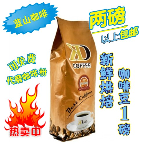 454g Blue mountain coffee beans first level high quality coffee beans mill green slimming coffee beans