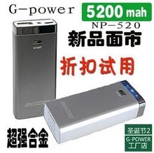 Smart Power Bank 5200mAh External Battery Pack Small Capacity Portable Power Charger Can Fully Charge iPhone Twice(China (Mainland))