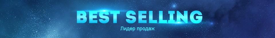 best-selling_01