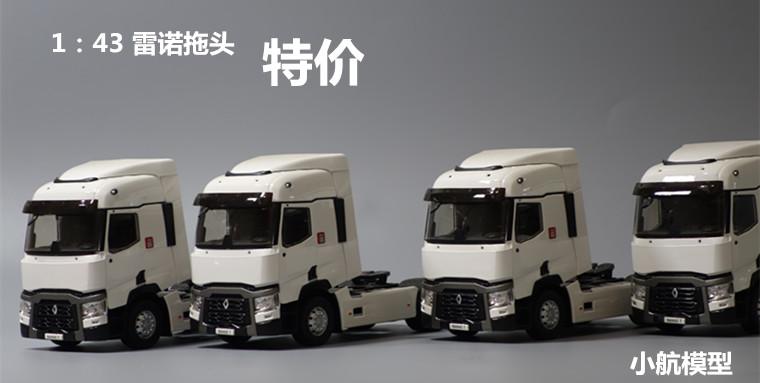 1:43 ELIGOR Reynolds heavy truck truck tractors ocar automobile model