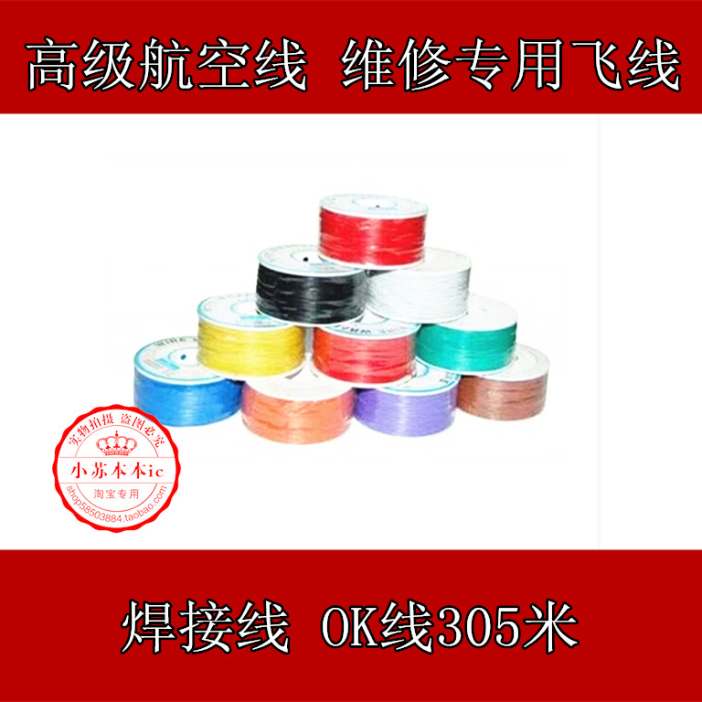 Free shipping 5p / lot senior airline flight line maintenance service dedicated cable welding wire OK line 305 m(China (Mainland))