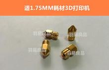 Wholesale 1pc 3D Printer Nozzle 0.3/0.4mm/0.5mm Optional Extruder Nozzle Print Head For 1.75mm MK8 3d printer accessories