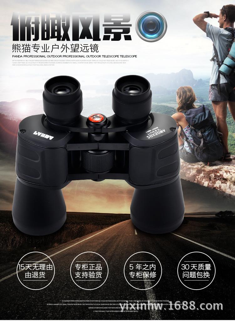 20X50 Panda Telescope HD high-powered Night vision binoculars watch the game birding travel to enjoy the scen Outdoor Telescopes(China (Mainland))
