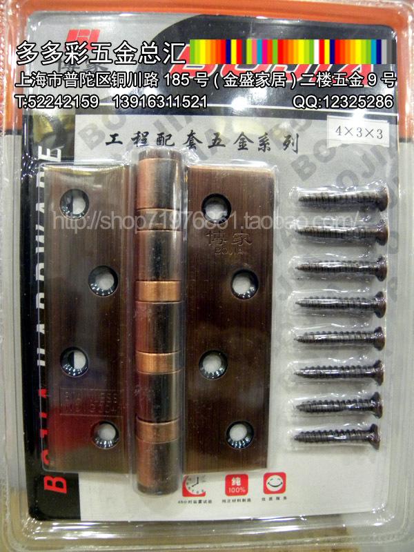 Bo 4-inch thick stainless steel hinge 3MM crude core (red bronze)(China (Mainland))