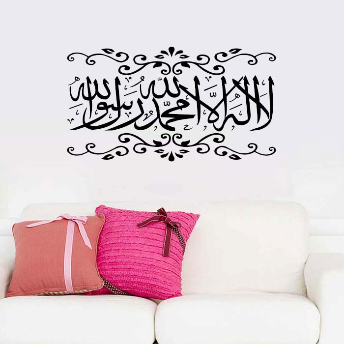 islamic muslim art wall stickers arabic quran calligraphy islamic wall art regarding your house researchpaperhouse com