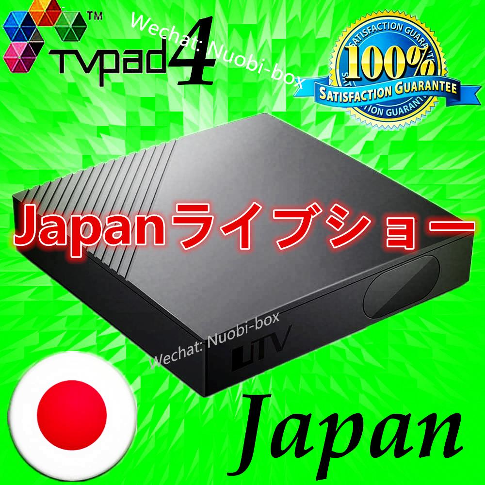 [Genuine] tvpad 4 japan UTV Original Japanese Hd Channels Android BOX Iptv Media player Free Watching Upgrade TVPAD4 IPTV USA(China (Mainland))