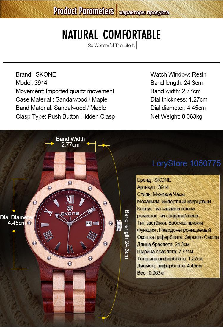 SKONE Новый Кварц Деревянные Часы Топ Люксовый Бренд Дерева Часы Для Мужчин Простые Аналоговые Наручные Часы