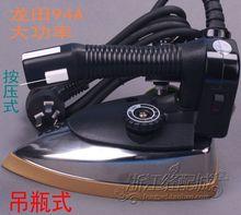 Iron LongTian brand bottle of hot steam iron ironing equipment Bottle Iron LT-94A(China (Mainland))