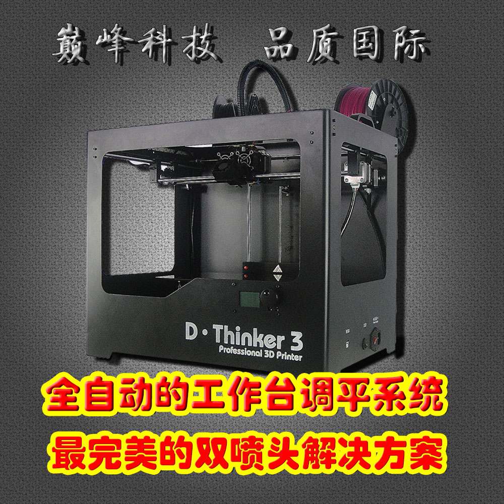 High precision double nozzle for the big measurement full metal dutou 3d printer d . fully-automatic dthinker3<br><br>Aliexpress