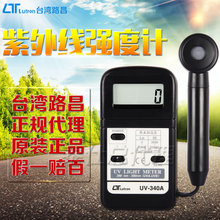 Taiwan Lu Chang UV340A ultraviolet ray intensity meter solar radiometer detection UV-340A - European stores Store store
