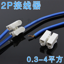 Aquarium Self-locking terminals connector fitting row column quickly spring pressing docking two quick lugs(China (Mainland))