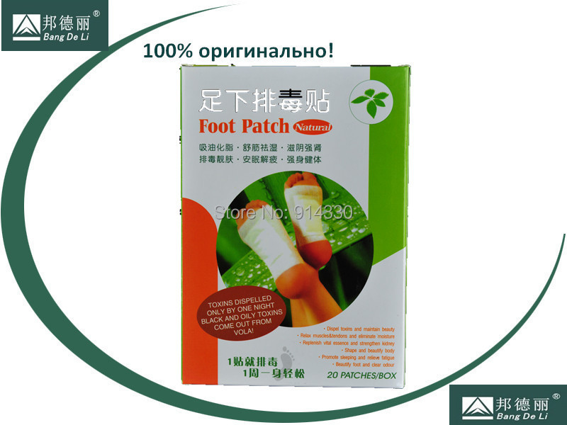 20 Pcs=1 Box Detox foot patch /feet detoxifying/ foot detox patches/ foot detoxinfication foot care cleanse your body waste(China (Mainland))