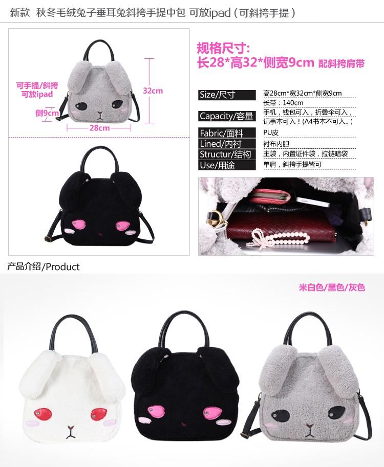 New Cute Bunny Ears Lolita Tote Bag Cartoon Rabbit Style Shoulder Messenger Bag Mochila School Bags