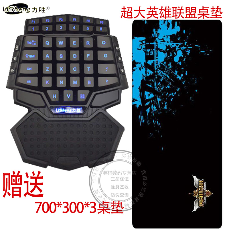 LiSheng LX-1000 Professional esports backlight gaming USB wired keyboard with one hand CF CS LOL Gift 700*300*3mm mouse pad<br><br>Aliexpress