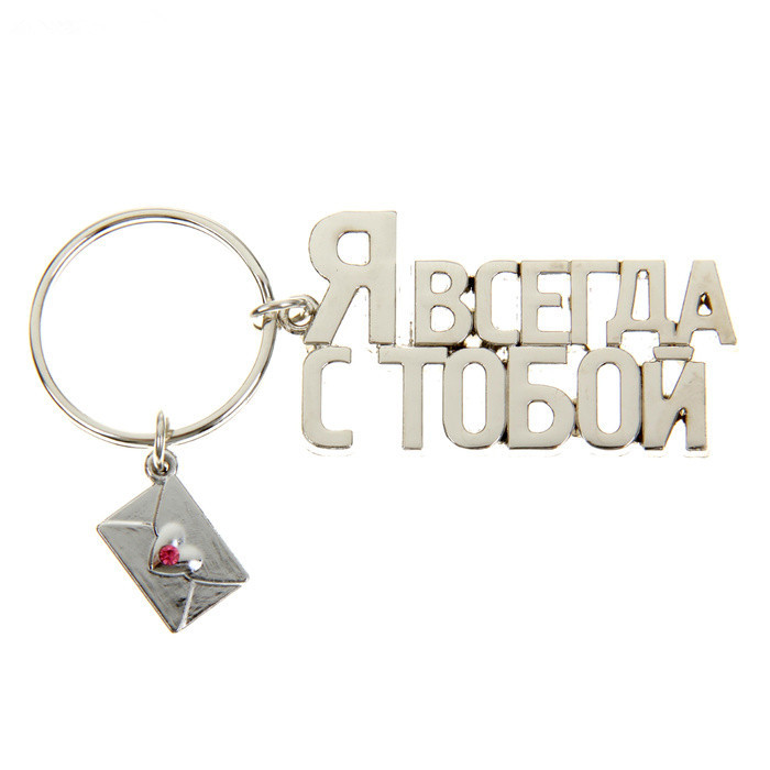 """New Letter keychain the Russian Alphabet Keyring for Lover Couple Keychain """"The most attractive person """"keychain for the keys(China (Mainland))"""