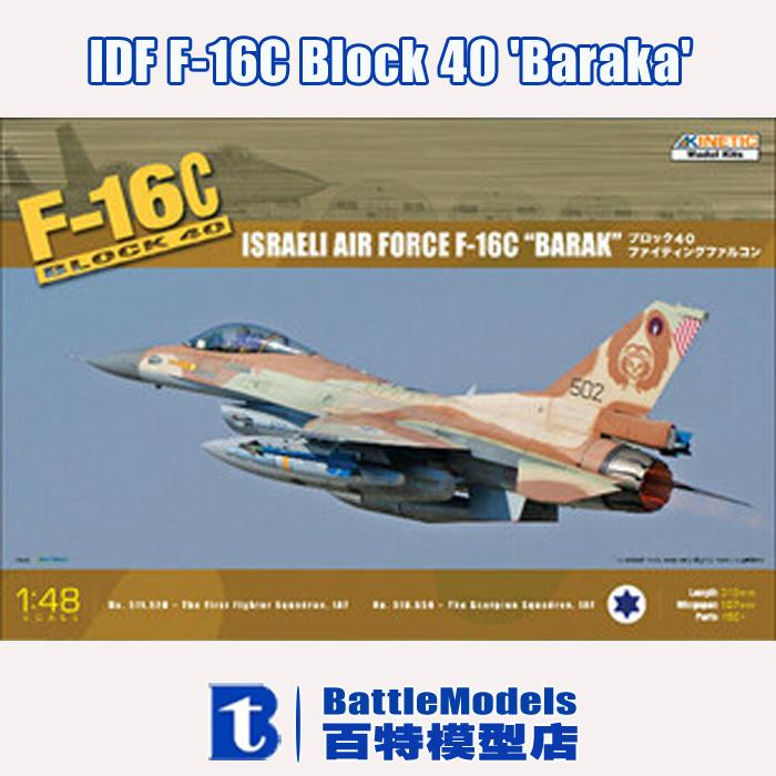 KINETIC MODEL 1/48 SCALE models #K48012 IDF F-16C Block 40 Baraka plastic model kit<br><br>Aliexpress